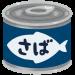金華サバの缶詰!日本一缶詰に詳しい人が勧める美味しい水煮紹介♪